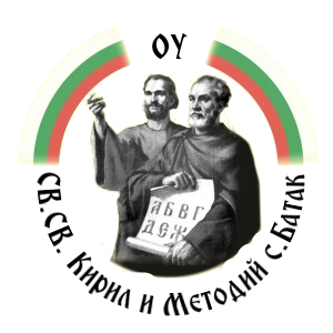 ОУ СВ. СВ. КИРИЛ И МЕТОДИЙ  с. Батак